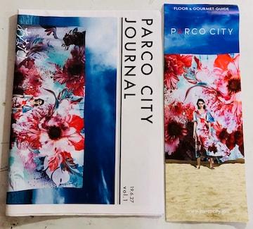 沖縄パルコシティパンフレットクリックポスト配送可能