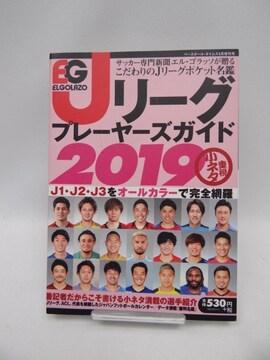 2101 エルゴラッソ Jリーグプレーヤーズガイド2019
