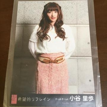 NMB48 小谷里歩 希望的リフレイン 生写真 AKB48