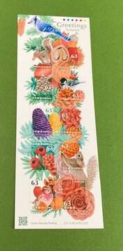 2019 秋のグリーティング★63円切手1シート★シール式
