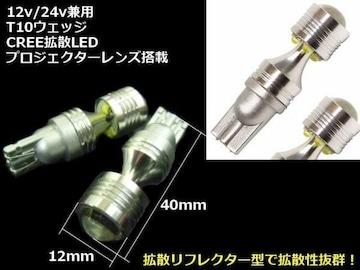 12V24V兼用/T10ウェッジ/30w級CREE製LED/白色ホワイト2個セット