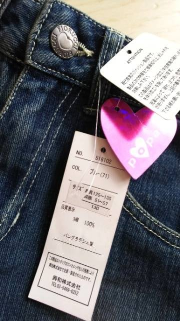 130★FIORUCCI★ダメージデニム★新品 < キッズ/ベビーの