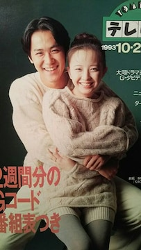 高橋由美子・榊原利彦【YOMIURIテレビ館】1993年38号