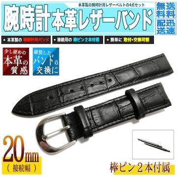 腕時計 本革 レザーベルト 黒色 20mm 革ベルト ピン付属