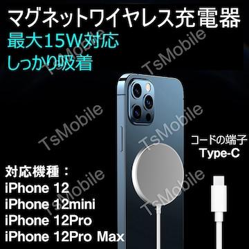 TypeCプラグ iphone12磁気 ワイヤレス急速充電器
