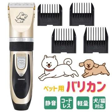 ペット用バリカン電動 低騒音/充電式 コードレス-k/iti/king