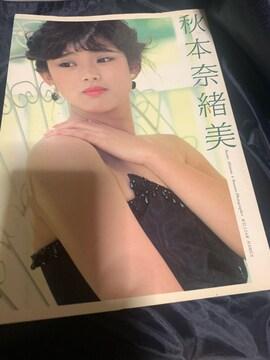 秋本奈緒美 写真集 4seasons