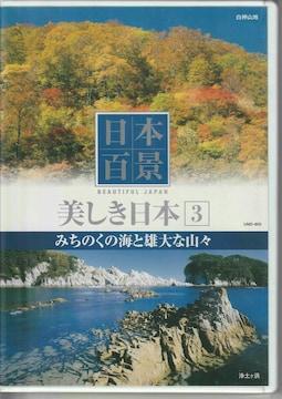 日本百景 美しき日本(3)みちのくの海と雄大な山々(中古品)