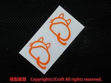 猫おしり/ステッカー(オレンジ小2が1シート屋外耐候・耐水