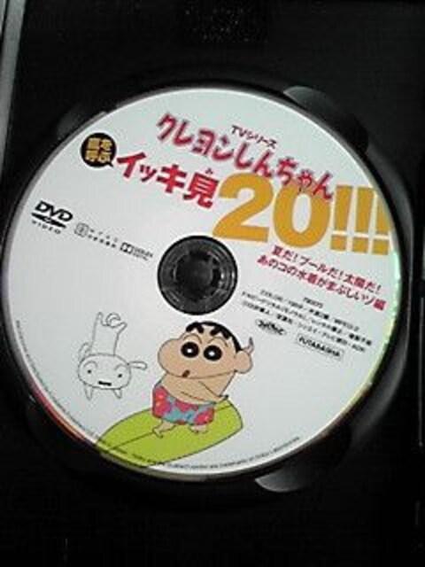 クレヨンしんちゃん 嵐を呼ぶイッキ見 20 DVD 即決 傑作集 < アニメ/コミック/キャラクターの