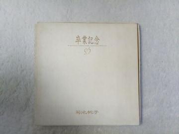 限定2枚組CD 菊池桃子 卒業記念 '86/12
