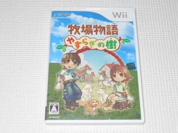 Wii★牧場物語 やすらぎの樹