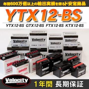 ▲バイクバッテリー GTX12-BS YTX12-BS FTX12-BS  【F1】