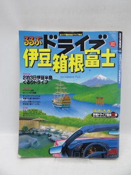 2009 るるぶドライブ伊豆箱根富士