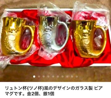 リュトン杯(ツノ杯)風のデザインのガラス製 ビアマグ金2個銀1個