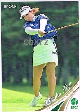 JLPGA女子ゴルフ 笠りつ子カード EPOCH2020
