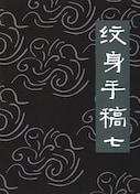 刺青 参考 紋身手稿 七 【タトゥー】
