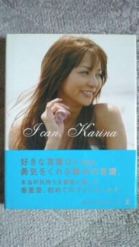 〓香里奈「Ican Karina」直筆サイン本