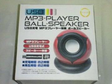USB MP3PLAYER BALL SPEAKER USB充電 MP3プレーヤー ボールスピーカー ブルー