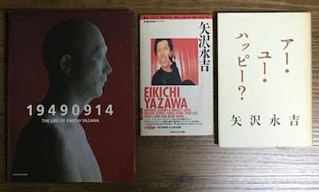 ■【矢沢永吉/EIKICHI YAZAWA】本コレクション 3冊■