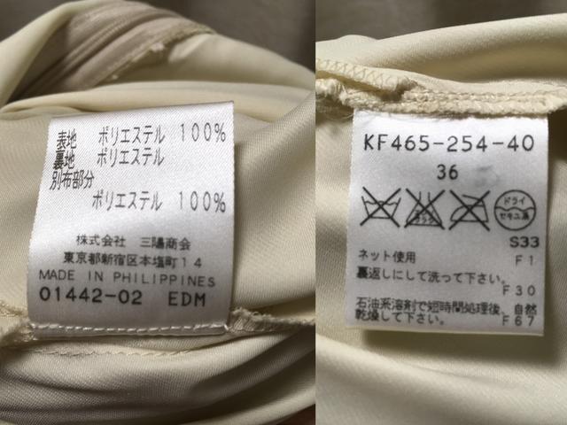 □《FRAGILE/フラジール》フリルスカート サイズ36□ < ブランドの
