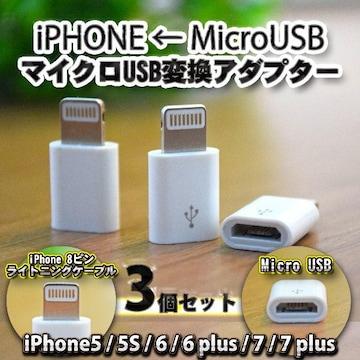 マイクロUSBケーブル → iPhoneライトニング変換アダプター3個