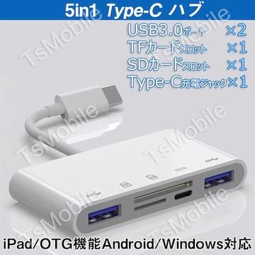 白TypeCハブ 5in1 タイプc 変換アダプターケーブル