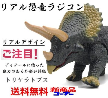 M)歩行 簡単 操作 子供向け リアル 恐竜 ラジコンTK