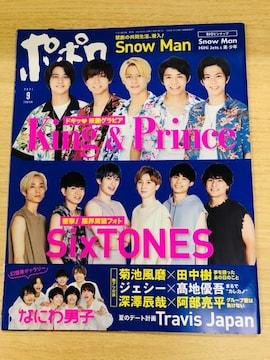 King & Prince 7/20 Myojo&ポポロ・7/15 QLAP!切り抜き