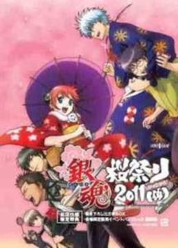 ■DVD『銀魂 桜祭り 2011』SF時代劇 少年ジャンプ 声優