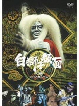 最終弾『白獅子仮面・第3巻』火炎大魔王参上