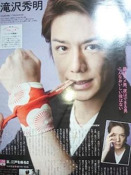 滝沢秀明★2016年5月号★月刊TVガイド