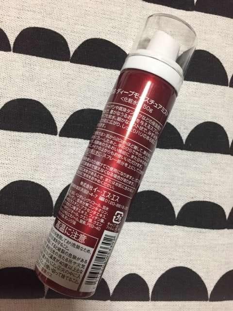 ESS ディープモイスチュアミスト 化粧水 50g < ブランドの