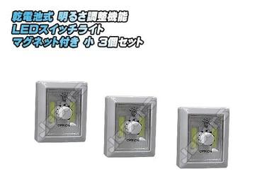 LEDスイッチライト マグネット付き 小 3個セット