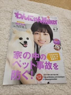 橋本環奈 わんにゃんWalker 2020.6・7月号