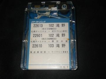 バステープ 滝野線 札幌ターミナル〜