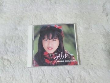 CD 渡辺美奈代 フリル 全10曲 '87/12 帯無 歌詞カード応募券切取り有
