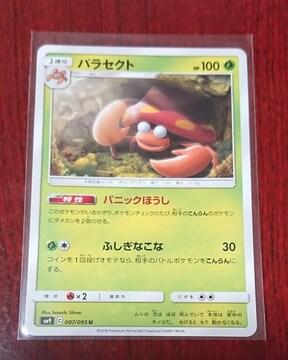 ポケモンカード 1進化 パラセクト SM9 007/095