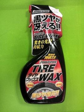 ★ブリジストン製 タイヤワックス★