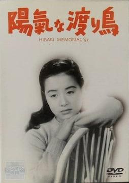 -d-.美空ひばり 斎藤達雄 淡島千景[陽気な渡り鳥]DVD