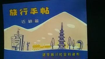 修学旅行社会科資料旅行手帖近畿篇冊子  年代物レア