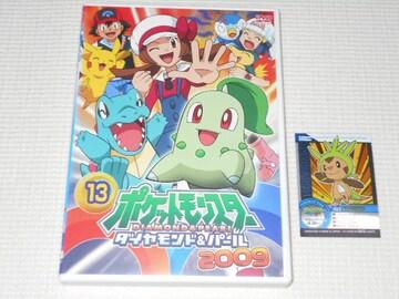 DVD★ポケットモンスター ダイヤモンド&パール 2009 13