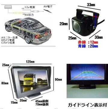12V オンダッシュ4.3液晶モニター&CMOS広角バックカメラセット