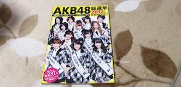 AKB48総選挙☆公式ガイドブック2012年!