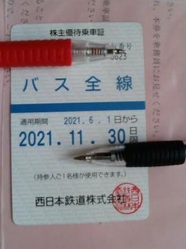 西鉄(西日本鉄道) 株主優待乗車証 バス全線 定期