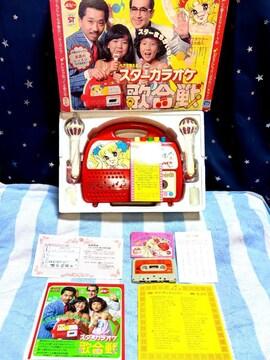 当時物 新品 キャンディキャンディ カラオケ 歌合戦 昭和 レトロ