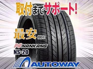 ナンカン NS-20 205/40R17インチ 2本