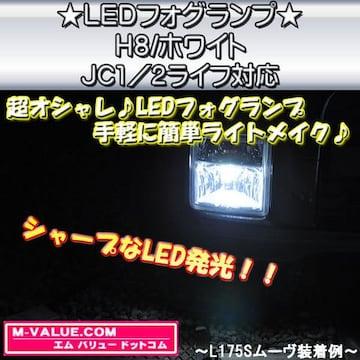 超LED】LEDフォグランプH8/ホワイト白■JC1/2ライフ前期/後期対応