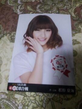 第2回AKB48紅白対抗歌合戦松原夏海特典写真