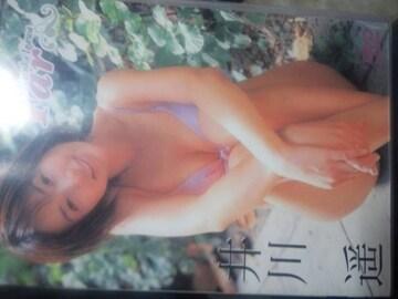 めっちゃ美しすぎる!井川遥DVD「Far」